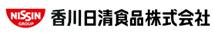 香川日清食品株式会社